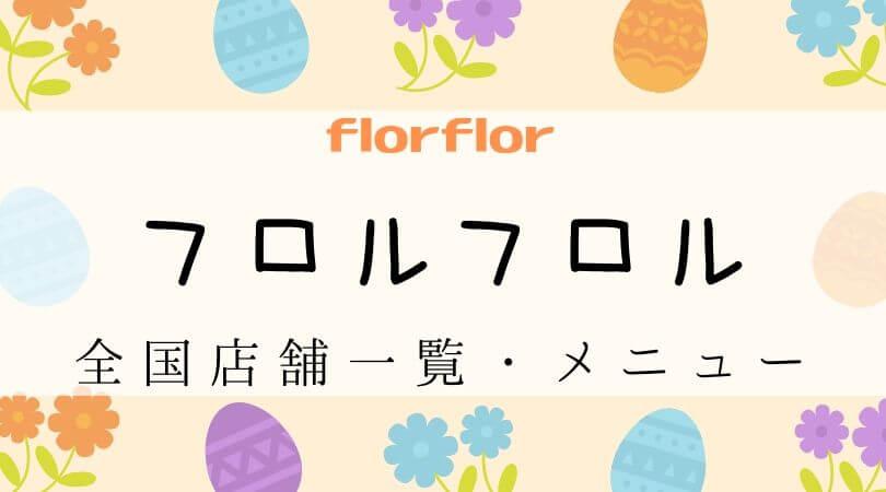 フロルフロル(florflor)全国店舗案内全国店舗一覧・メニュー