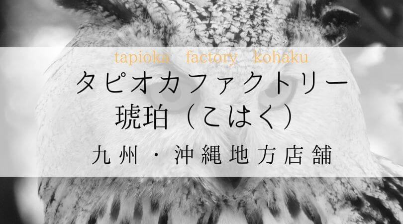 タピオカファクトリー琥珀(こはく)TPIOKAFACTORYKOHAKU九州・沖縄地方店舗案内