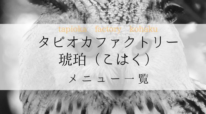 タピオカファクトリー琥珀(こはく)TPIOKAFACTORYKOHAKUメニュー一覧