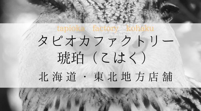 タピオカファクトリー琥珀(こはく)TPIOKAFACTORYKOHAKU北海道・東北地方店舗案内