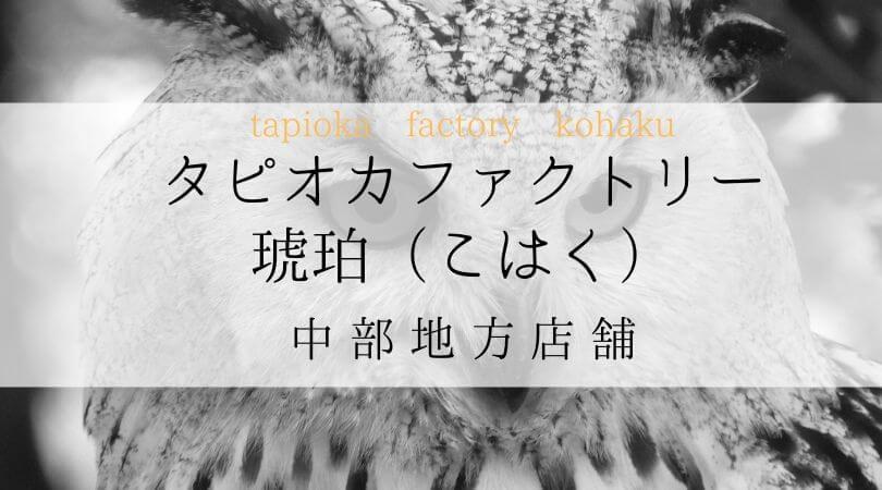 タピオカファクトリー琥珀(こはく)TPIOKAFACTORYKOHAKU中部地方店舗案内
