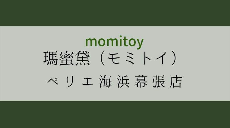 モミトイ(瑪蜜黛)タピオカペリエ海浜幕張店