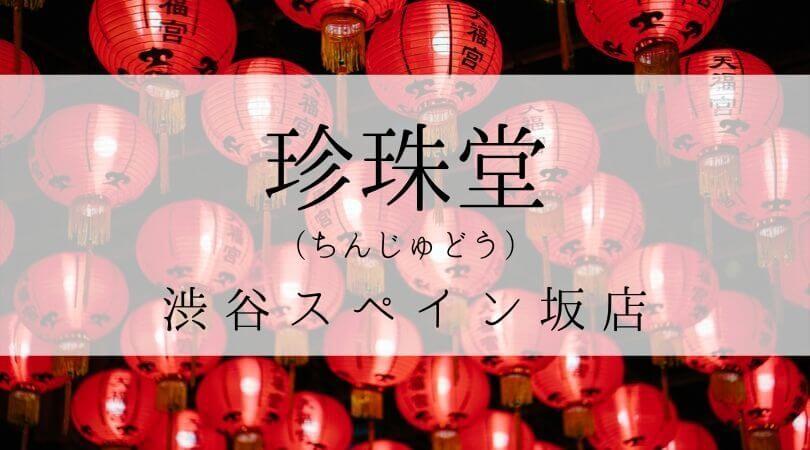 珍珠堂ちんじゅどう渋谷スペイン坂店