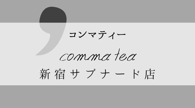 コンマティーcommatea新宿サブナード店