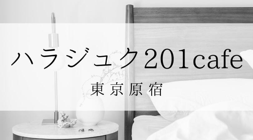 ハラジュク201cafe原宿201カフェ