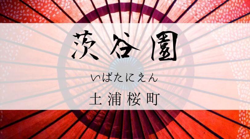 茨谷園(いばたにえん)茨城県土浦桜町