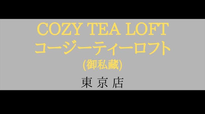 COZY TEA LOFT コージーティーロフト 御私藏 東京店