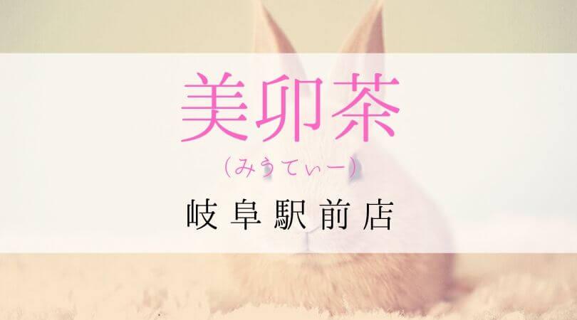 タピオカ専門店美卯茶みうてぃー岐阜駅前