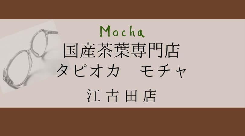 国産茶葉専門店タピオカモチャ(mocha)練馬区江古田店