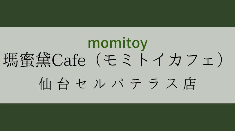 モミトイカフェ(瑪蜜黛Cafe)タピオカクレープ仙台セルバテラス店