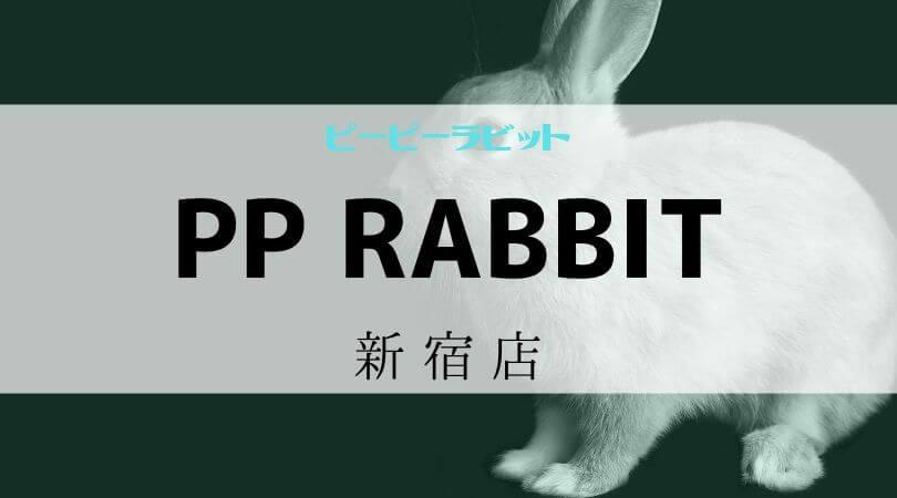 ピーピーラビット(PP RABBIT)新宿店