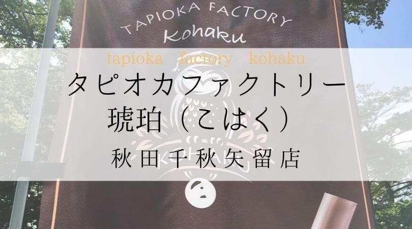 タピオカファクトリー琥珀(こはく)TPIOKAFACTORYKOHAKU秋田千秋矢留店