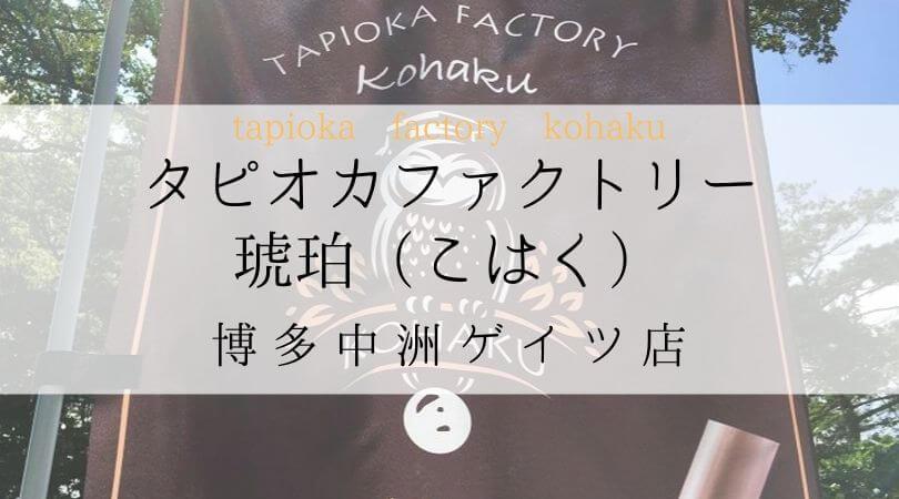 タピオカファクトリー琥珀(こはく)TPIOKAFACTORYKOHAKU福岡博多中洲ゲイツ店