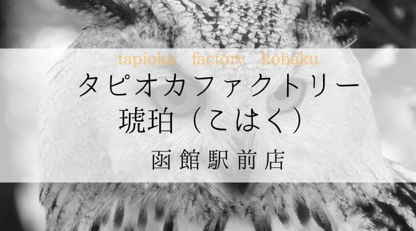 タピオカファクトリー琥珀(こはく)TPIOKAFACTORYKOHAKU函館駅前店