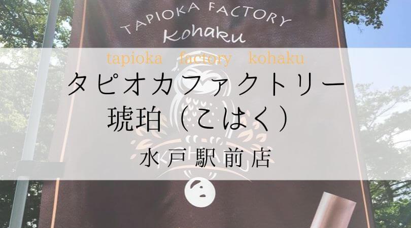 タピオカファクトリー琥珀(こはく)TPIOKAFACTORYKOHAKU茨城水戸駅前店