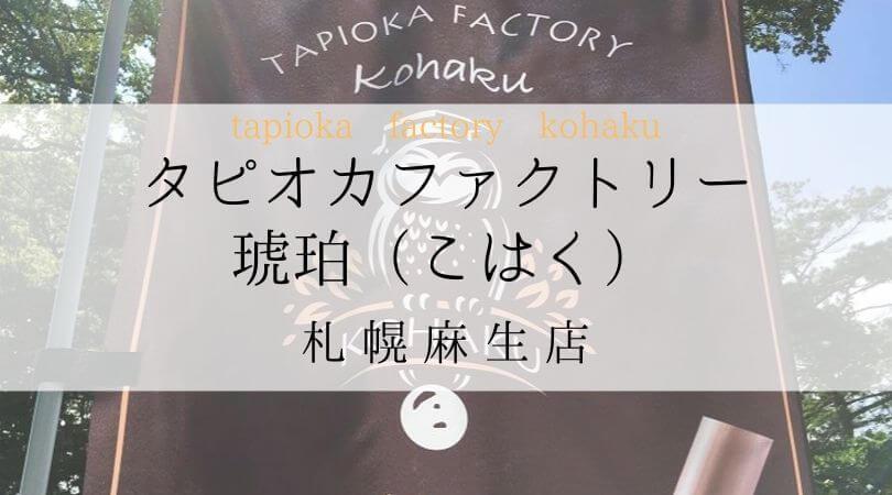 タピオカファクトリー琥珀(こはく)TPIOKAFACTORYKOHAKU札幌麻生店