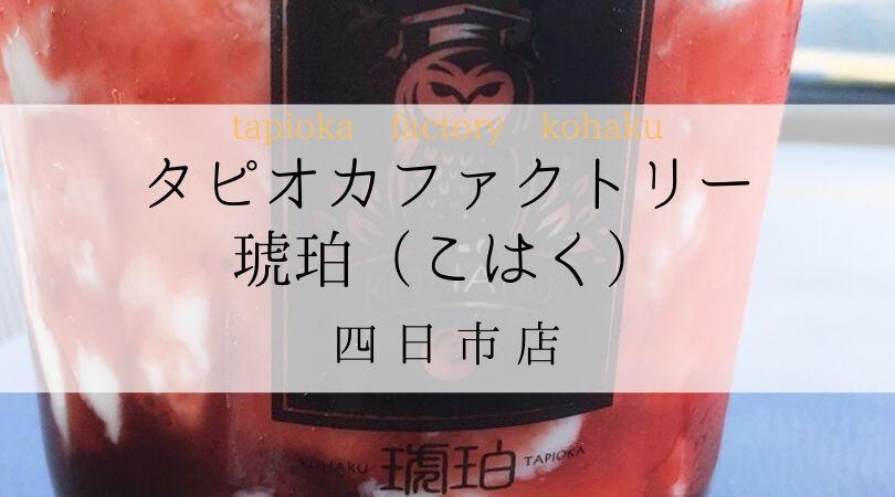 タピオカファクトリー琥珀(こはく)TPIOKAFACTORYKOHAKU三重県四日市店