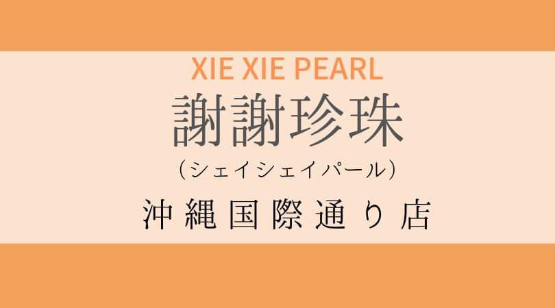 シェイシェイパール謝感謝珍珠xiexiepearl沖縄国際通り店