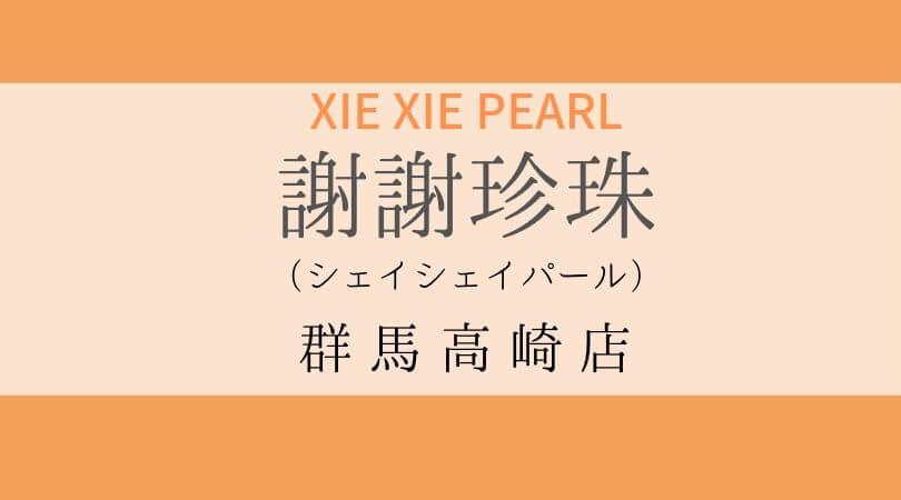 シェイシェイパール謝感謝珍珠xiexiepearl群馬高崎店