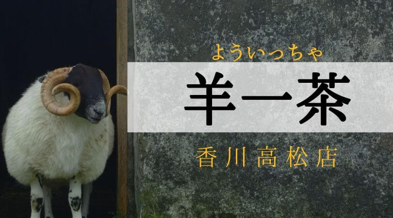 羊一茶よういっちゃタピオカ香川県高松店