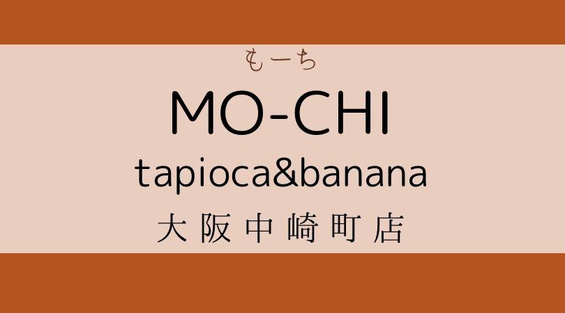 もーちMO-CHIタピオカ&バナナ大阪北区中崎町