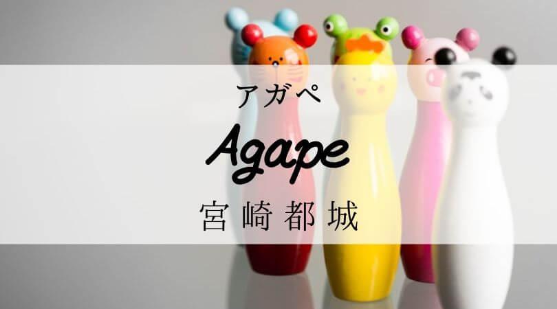 アガペAgapeタピオカ宮崎都城