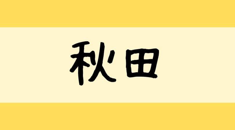 秋田の人気タピオカドリンク店ランキング