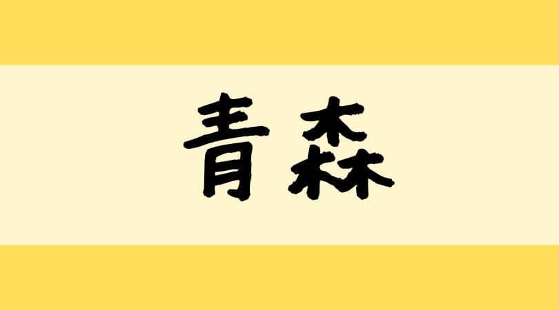 青森の人気タピオカドリンク店ランキング
