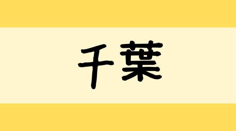千葉県のタピオカドリンク専門店一覧