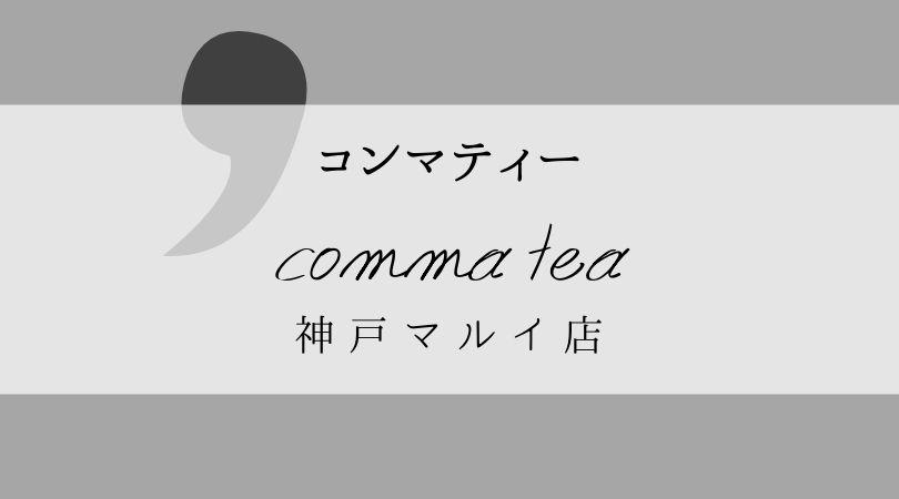コンマティーcommatea兵庫神戸マルイ店