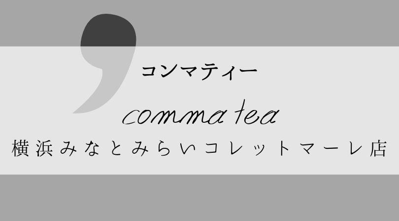 コンマティーcommatea横浜みなとみらいコレットマーレ店