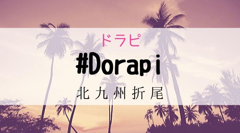 タピオカ専門店#Dorapiドラピ北九州折尾店