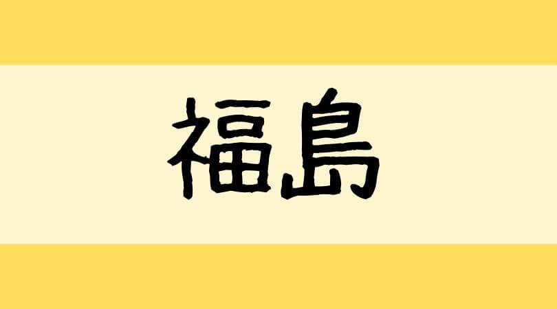 福島の人気タピオカドリンク店ランキング