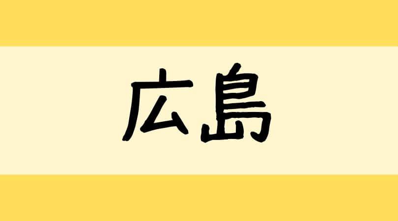広島の人気タピオカドリンク店ランキング