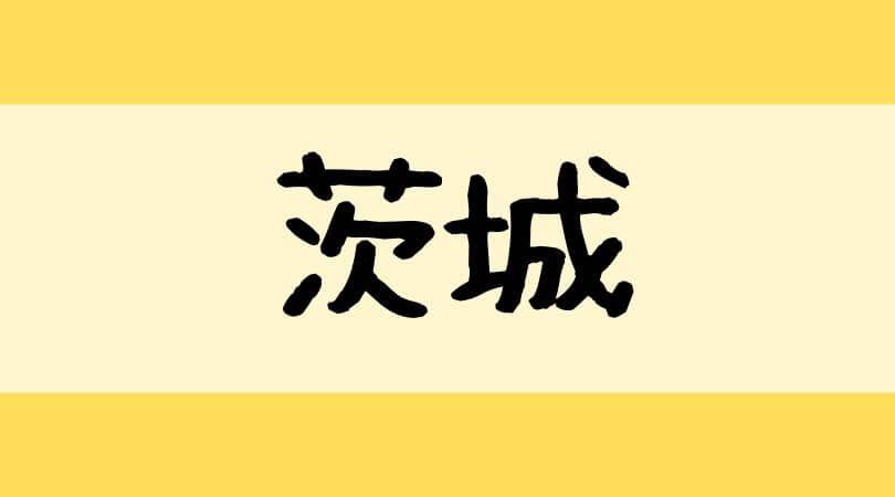 茨城県のタピオカドリンク専門店一覧
