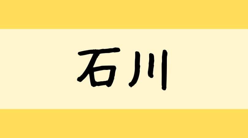 石川の人気タピオカドリンク店ランキング
