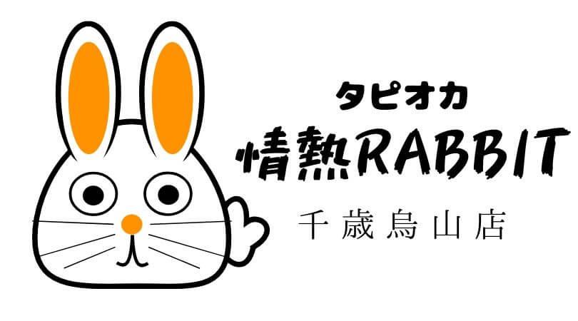 タピオカドリンク店情熱RABBITラビット千歳烏山店