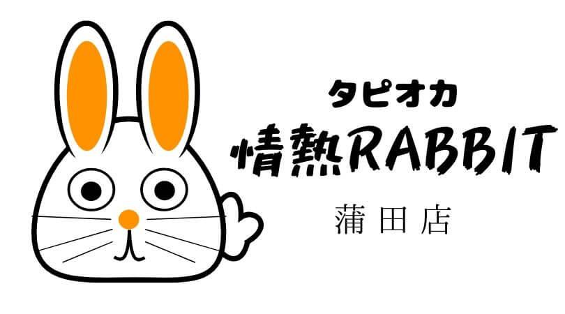 タピオカドリンク店情熱RABBITラビット蒲田店