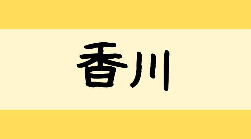 香川の人気タピオカドリンク店ランキング