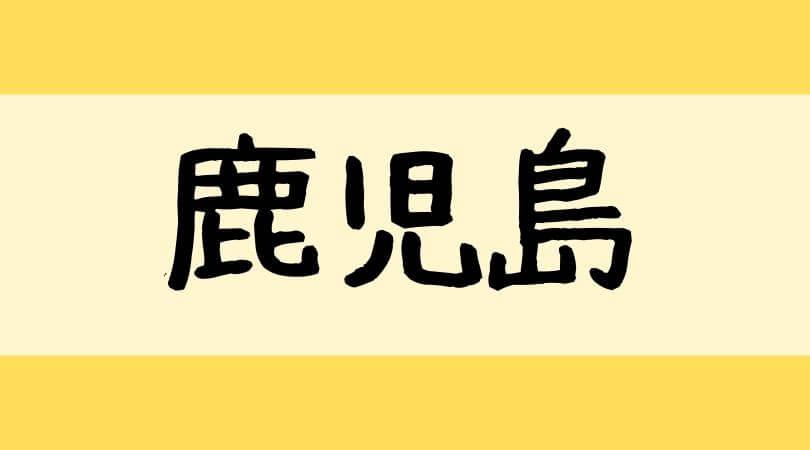 鹿児島県タピオカドリンク専門店