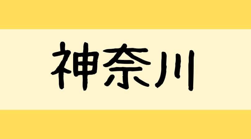 神奈川県タピオカドリンク専門店