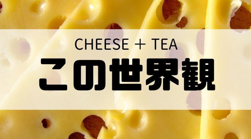 チーズティー専門店「この世界観」店舗一覧どこにある?