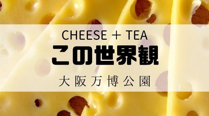 チーズティー専門店この世界観大阪万博公園店