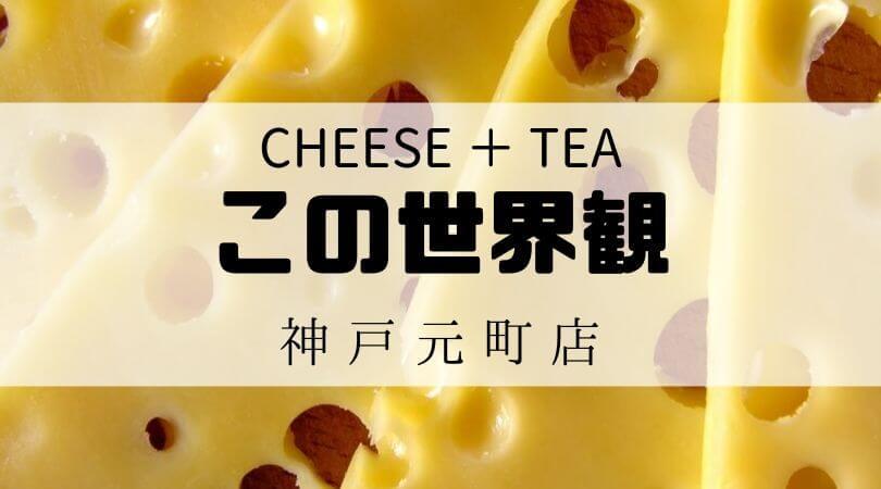 チーズティー専門店この世界観兵庫神戸元町店