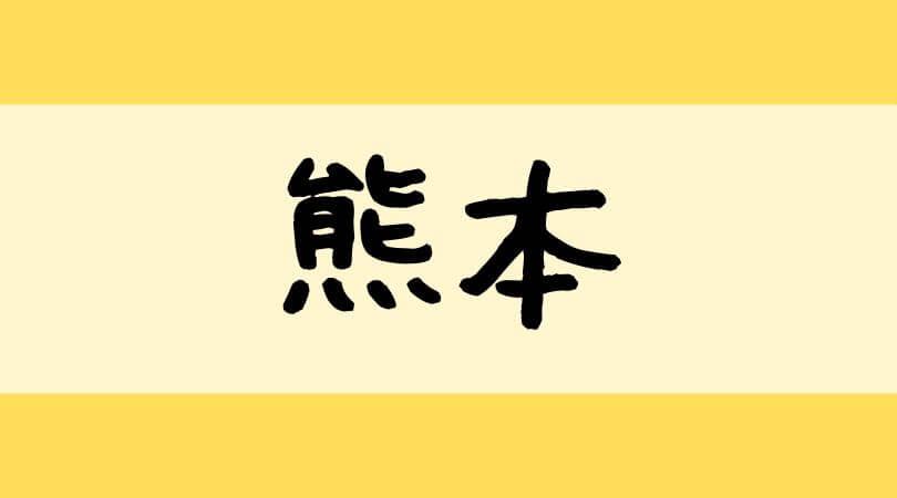 熊本県のタピオカドリンク専門店一覧