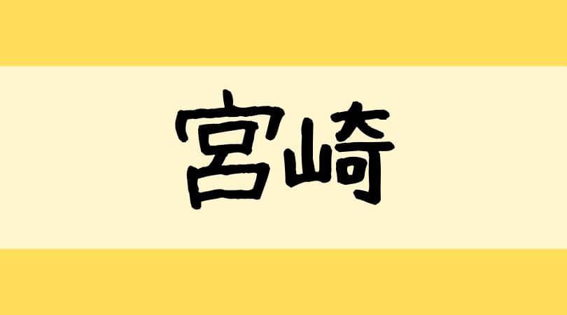 宮崎の人気タピオカドリンク店ランキング
