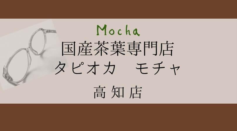 国産茶葉専門店タピオカモチャ(mocha)高知店