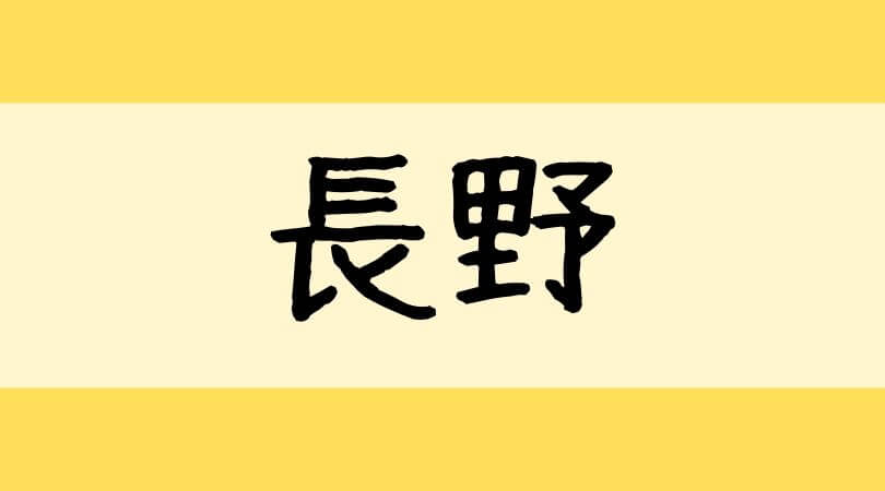 長野の人気タピオカドリンク店ランキング