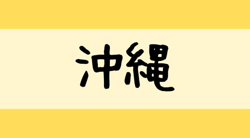 沖縄の人気タピオカドリンク店ランキング
