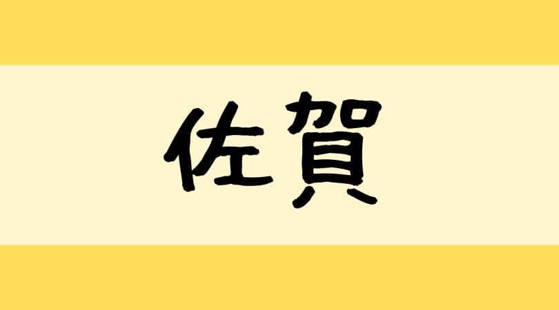 佐賀の人気タピオカドリンク店ランキング